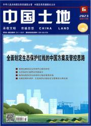 《中国土地》