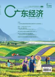《广东经济》