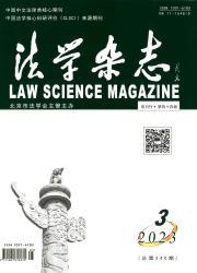 《法学杂志》