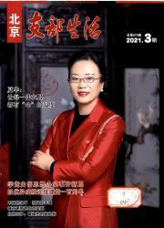 《北京支部生活》