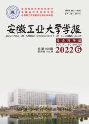 安徽工业大学学报:社会科学版