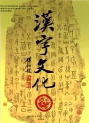 《汉字文化》