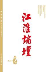 《江淮论坛》