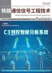 《铁路通信信号工程技术》