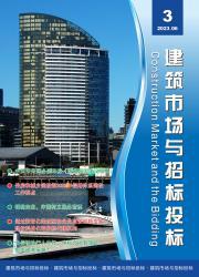 建筑市场与招标投标
