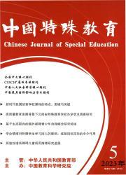 《中国特殊教育》