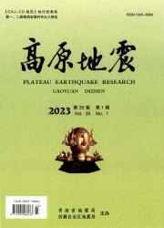 《高原地震》