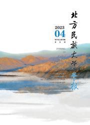 《北方民族大学学报:哲学社会科学版》
