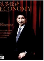 《沪港经济》