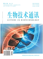 《生物技术通讯》