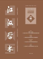 《江汉学术》