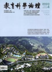 《教育科学论坛》