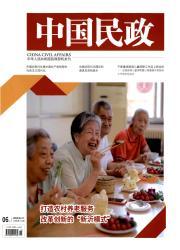《中国民政》