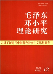 《毛泽东邓小平理论研究》