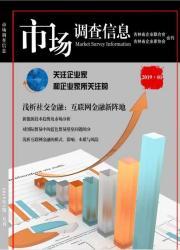 市场调查信息(综合版)