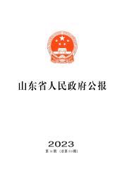 《山东省人民政府公报》