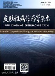 皮肤性病诊疗学杂志