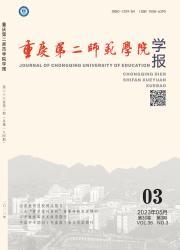 《重庆第二师范学院学报》
