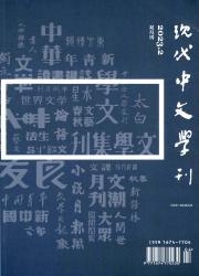 《现代中文学刊》