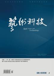 《艺术科技》