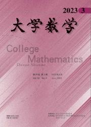 《大学数学》