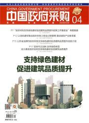 《中国政府采购》