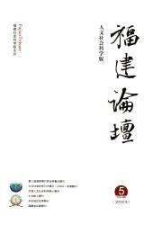 《福建论坛:人文社会科学版》