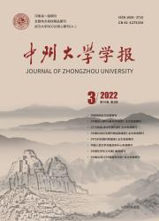 《中州大学学报》