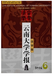 云南大学学报:法学版
