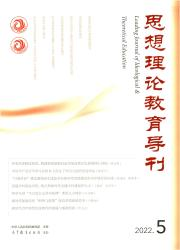 《思想理论教育导刊》