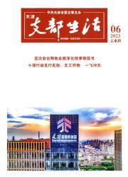 《天津支部生活》