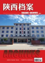 《陕西档案》