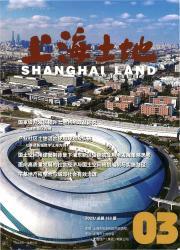 《上海土地》
