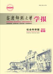 《安庆师范大学学报:社会科学版》