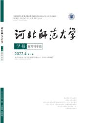 河北师范大学学报:教育科学版
