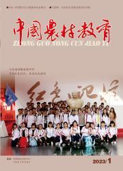 《中国农村教育》