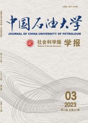 《中国石油大学学报:社会科学版》
