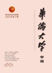 华侨大学学报:哲学社会科学版