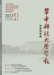 《华中科技大学学报:社会科学版》