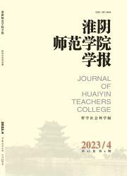 《淮阴师范学院学报:哲学社会科学版》