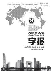 《天津市工会管理干部学院学报》