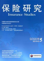 《保险研究》