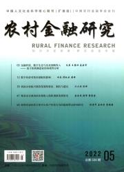 《农村金融研究》