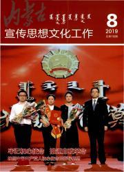 《内蒙古宣传思想文化工作》