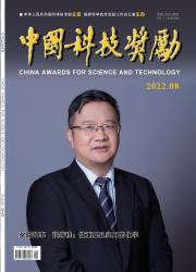 《中国科技奖励》