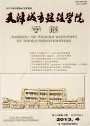 《天津城市建设学院学报》