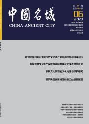 《中国名城》