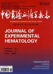 《中国实验血液学杂志》