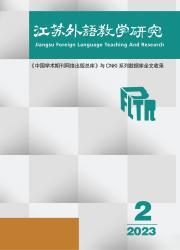《江苏外语教学研究》