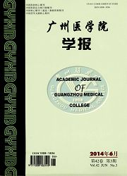 《广州医学院学报》
